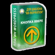 Спецлагин Для Шаблона AB-Inspiration КНОПКА ВВЕРХ