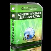 Комплект Плагинов Для Шаблона AB-Inspiration