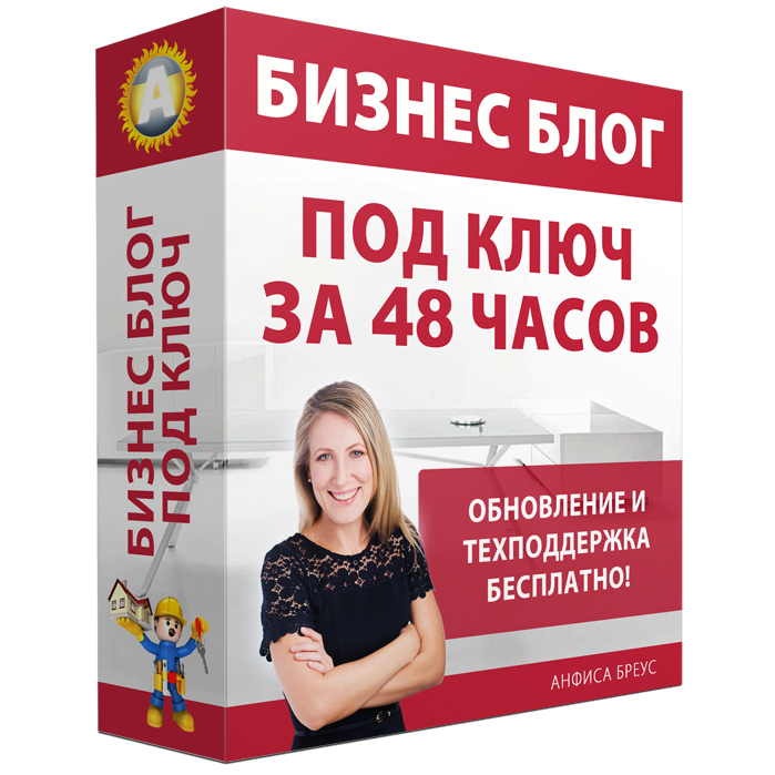Бизнес Блог Под Ключ За 48 Часов