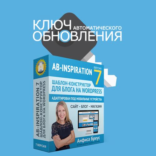 КЛЮЧ АВТООБНОВЛЕНИЯ ШАБЛОНА AB-INSPIRATION (Спеццена)