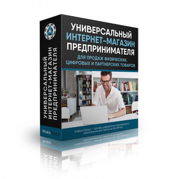 Курс Универсальный интернет-магазин предпринимателя