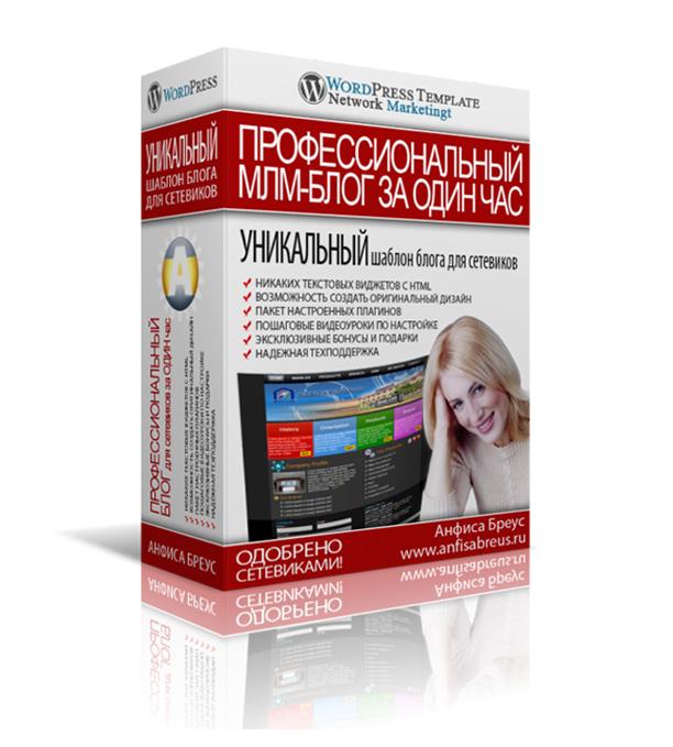 Комплект «МЛМ — Блог За 1 Час». Бесплатно и бессрочно: активная помощь специалиста в процессе настройки, обновления и техподдержка.