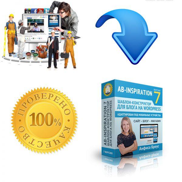 Дополнительная услуга — доработка шаблона AB-Inspiration под конкретные задачи заказчика