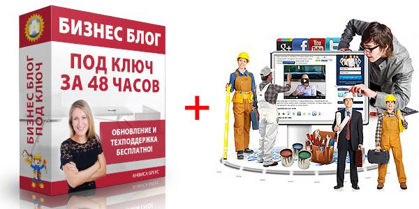 Создание и профессиональная настройка бизнес — блога (с нуля за 48 часов) для привлечения покупателей и партнеров, и заработка в интернете. Бесплатно и бессрочно: обновления и приоритетная техподдержка.