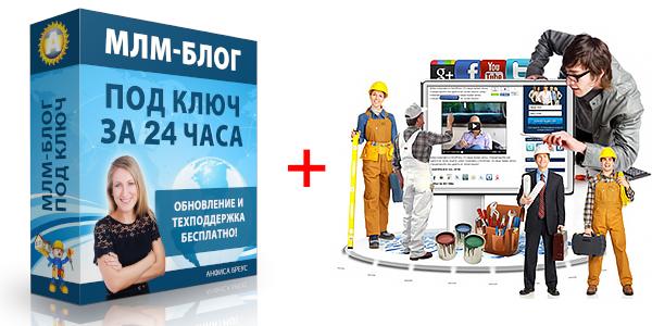 Создание и профессиональная настройка профессионального блога (с нуля за 24 часа) для привлечения покупателей и партнеров. Бесплатно и бессрочно: обновления и приоритетная техподдержка.