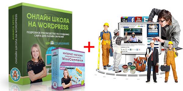 Создание и профессиональная настройка онлайн-школы, интернет-магазина  с бизнес — блогом, с нуля за 7 дней. Бесплатно и бессрочно: обновления и техподдержка.