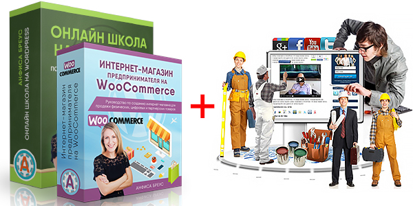 Создание и настройка онлайн-школы и интернет-магазина с нуля за 7 дней