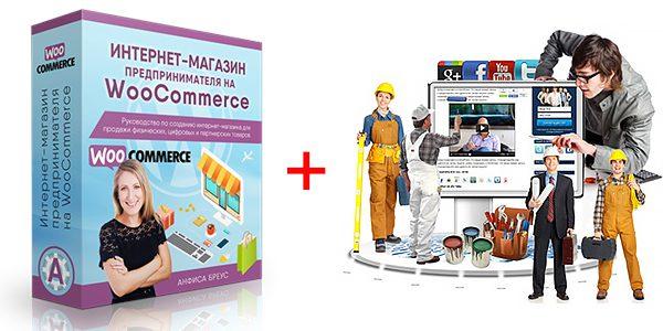 Создание и профессиональная настройка интернет-магазина с бизнес — блогом для продаж физических, цифровых и партнерских товаров, с нуля за 14 дней. Бесплатно и бессрочно: обновления и техподдержка.
