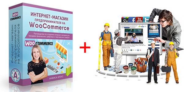 Создание и профессиональная настройка интернет-магазина с профессиональным блогом для продаж физических, цифровых и партнерских товаров, с нуля за 14 дней. Бесплатно и бессрочно: обновления и техподдержка.