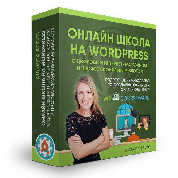 Онлайн — школа на WordPress с цифровым интернет-магазином и профессиональным блогом + корпоративный блог