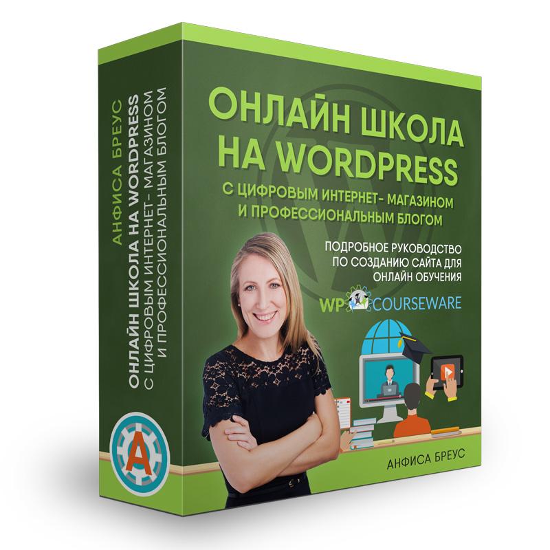 Онлайн — школа на WordPress с цифровым интернет-магазином и профессиональным блогом «под ключ», за 3 дня!