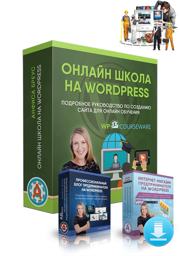 Онлайн — школа на WordPress — «под ключ», за 3 дня