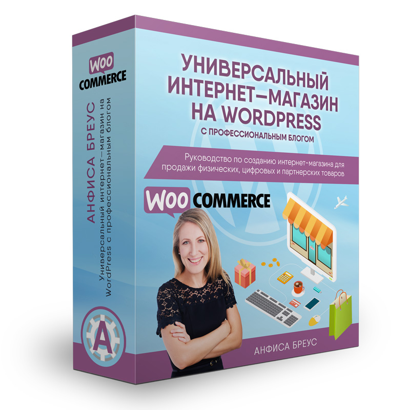 Универсальный интернет — магазин на WordPress с профессиональным блогом «под ключ», за 14 дней.