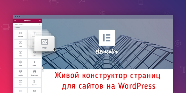 Elementor PRO — конструктор страниц для WordPress