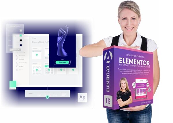 Практический курс «Elementor — мощный конструктор лендингов на WordPress»